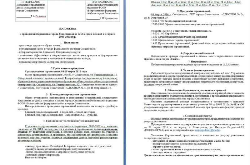 Положение 2000-02 ПС